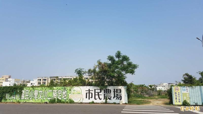 嘉義市西區全民運動館預定地。(記者林宜樟攝)
