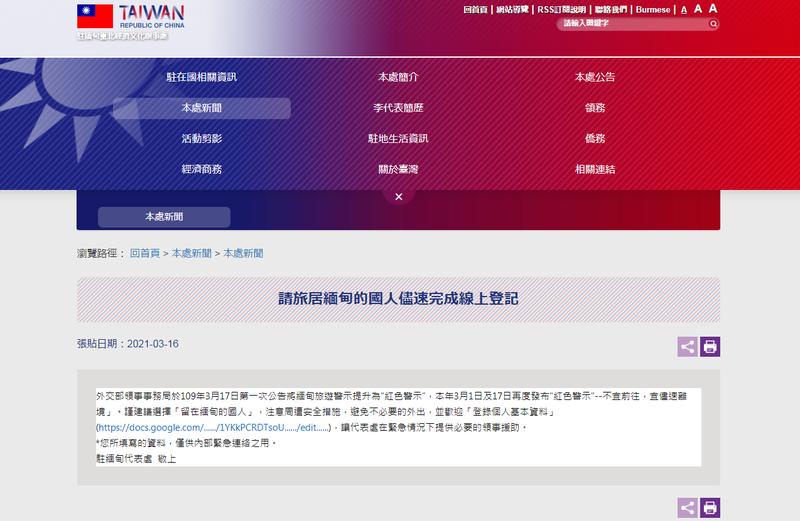 外交部呼籲,在緬甸台商及僑民主動前往駐處網站登錄,以隨時獲得重要資訊。(圖擷取自駐緬甸台北經濟文化辦事處網站)