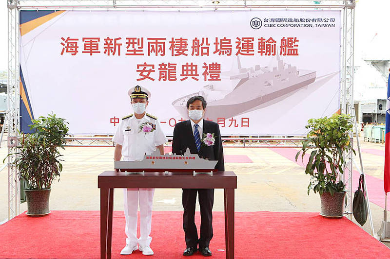Commander of the Navy Admiral Liu Chih-pin, left, and CSBC Corp, Taiwan chairman Cheng Wen-lon preside over the keel-laying ceremony of a new landing platform dock on June 9 last year. Photo: CNA