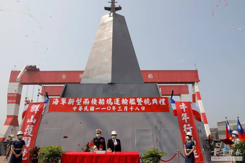 「新型兩棲船塢運輸艦」配置封閉式塔型主桅,船體具有匿蹤設計。(圖:取自青年日報臉書專頁)