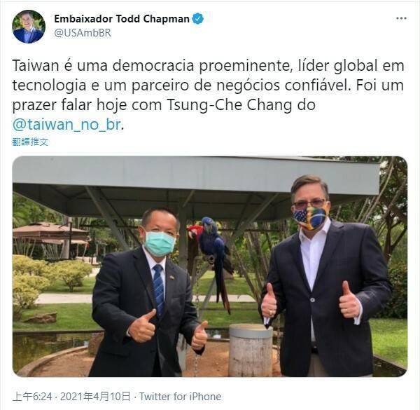 美國駐巴西大使柴普曼(Todd Chapman)分享與台灣代表張崇哲會面一事。(翻攝自推特)