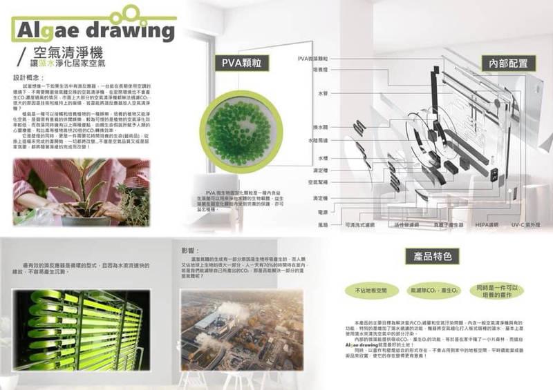 藻繪-微藻空氣清淨機是一台能在長期使用空調的環境下,不需要開窗做氣體交換的藻反應器空氣清淨機。(取自環境關懷設計競賽臉書)