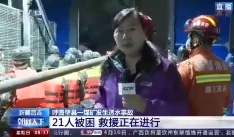 中國新疆煤礦發生進水事故,21人被困在礦井之下。(圖擷自微博)