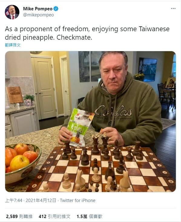美國前國務卿龐皮歐(Mike Pompeo)今推文分享照片,他身穿家居服,手拿一包鳳梨乾,一邊下西洋棋,貼文寫到「作為自由的擁護者,請品嚐一些台灣鳳梨乾,將軍。」 (翻攝自推特)