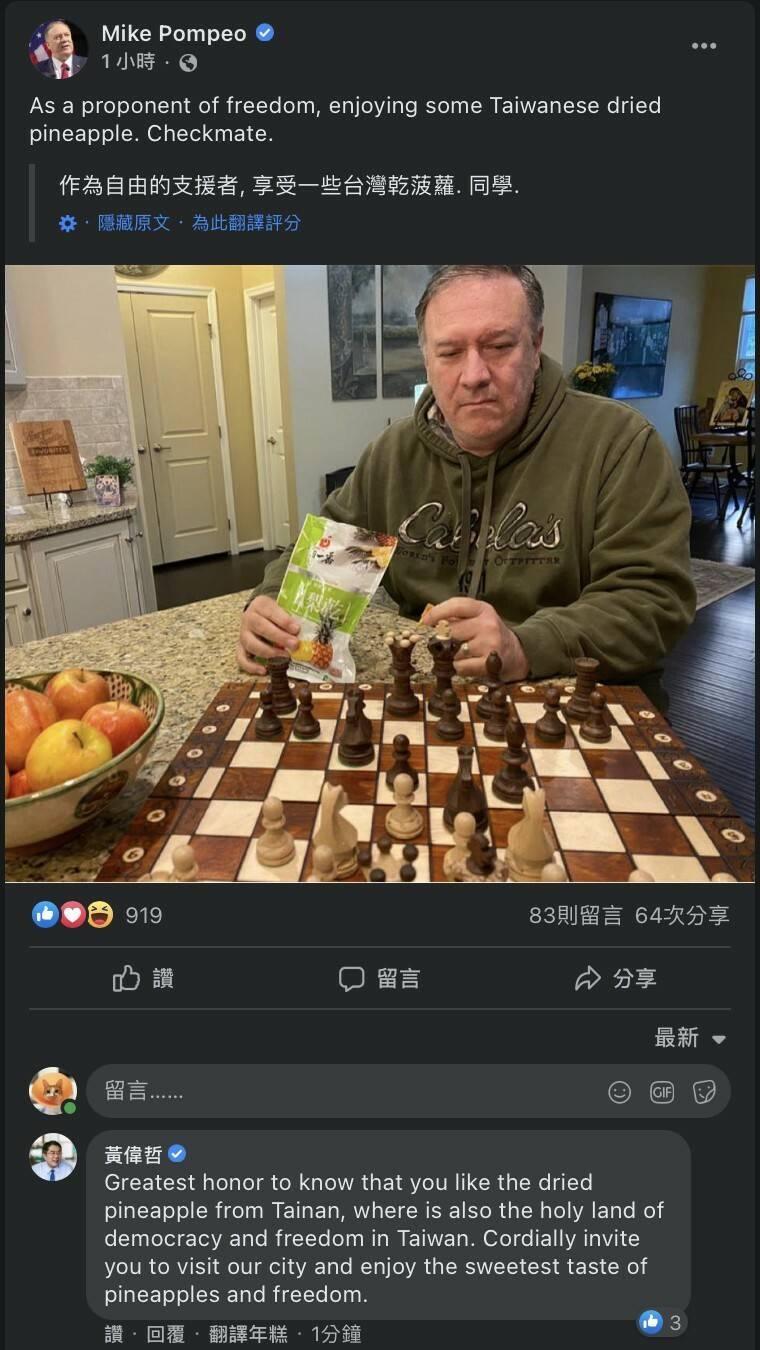 美國前國務卿龐皮歐推文分享台灣鳳梨乾的照片,台南市長黃偉哲留言邀他到台南。(圖由台南市政府提供)