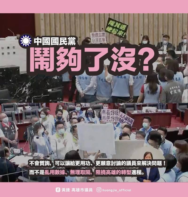 高市議會國民黨團包圍陳其邁問空污,黃捷批評不做功課。(黃捷臉書)