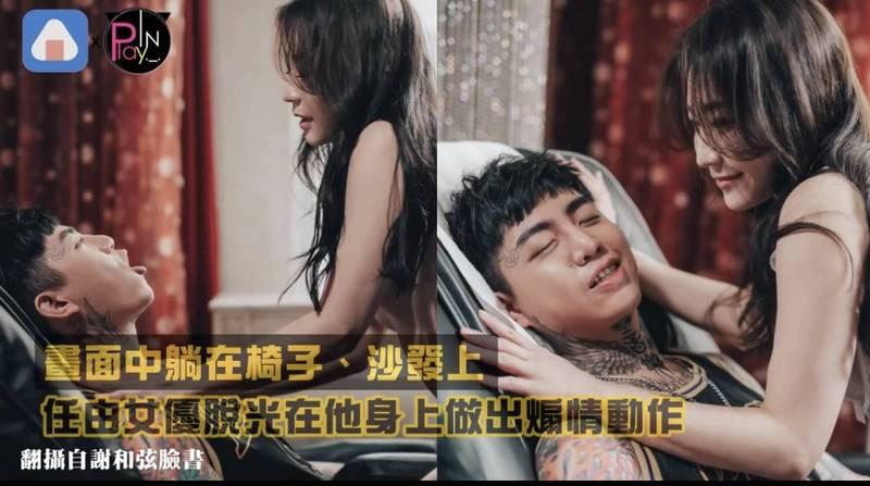 陳女曾與歌手謝和弦共同拍攝幾近全裸的猥褻影片。(記者姚岳宏翻攝)