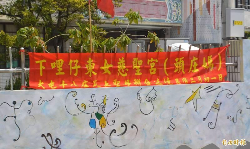 烏日東女慈聖宮掛出布條強調是「頭庄媽」,宣傳農曆3月初1舉辦大屯十八庄遶境,和旱溪媽遶境互別苗頭。(記者陳建志攝)