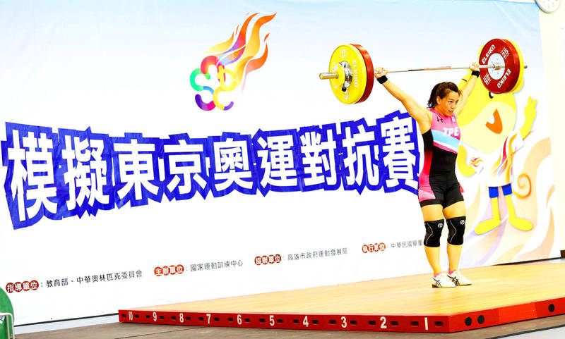 """Weightlifter Kuo Hsing-chun on Aug. 6 last year competes in the """"Mock Olympics,"""" which were organized by the Sports Administration after the 2020 Tokyo Summer Olympics were postponed until July this year. Photo courtesy of the Sports Administration"""