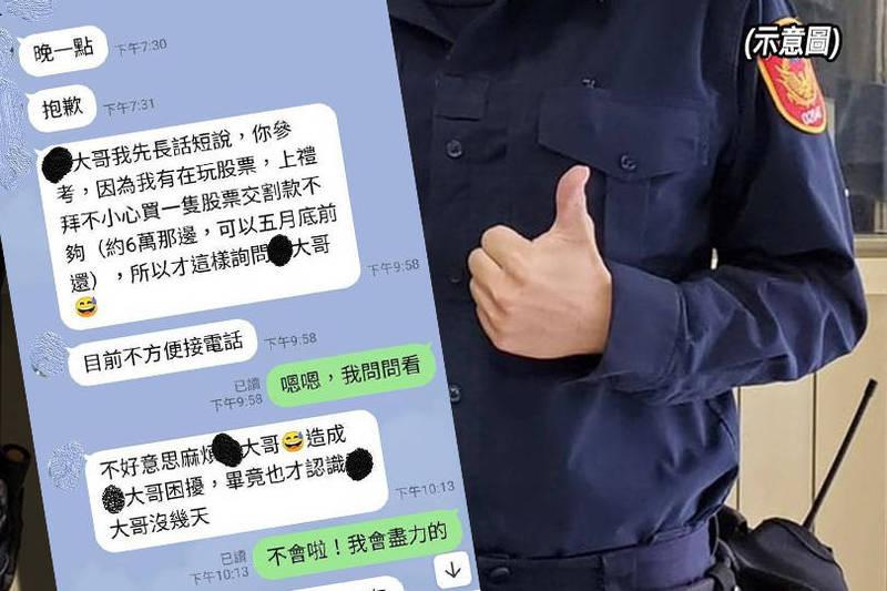 R男自稱已失業、身上只有4萬元,鄧姓警員仍不斷傳訊息,還說「以後會還陳情人人情」、「是否可以介紹手頭闊裕的朋友借錢」。(本報合成,非當事警員)