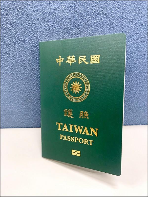 今年初發行的新版護照封面上有國徽圖案。(資料照)