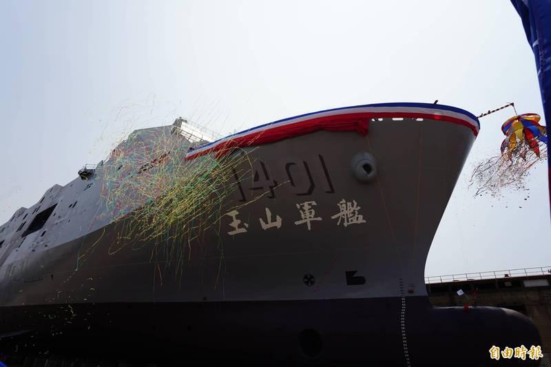 台海軍情》兩棲船塢運輸艦「玉山艦」下水 總統:國艦國造里程碑