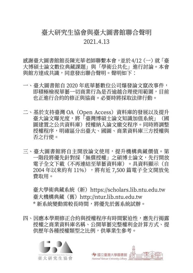今(13日)台大圖書館與研協達成協議並公開聲明,強調未來將自主開放無償論文,不再連結至華藝資料庫,也將檢視相關合約是否有逾越合理使用,必要時採取法律行動。(圖取自台大研究生協會臉書)