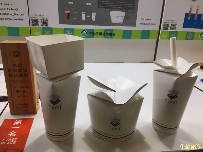 林宜萱所設計「TWIST旋轉折杯」具不同形式。(記者楊綿傑攝)