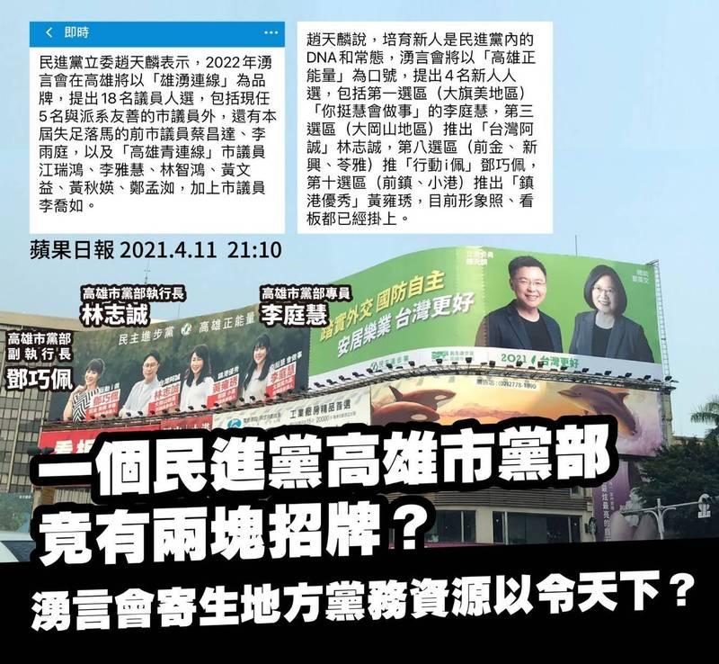 民進黨高市黨部宣傳看板引發黨內質疑。(市黨部執委葉建德提供)