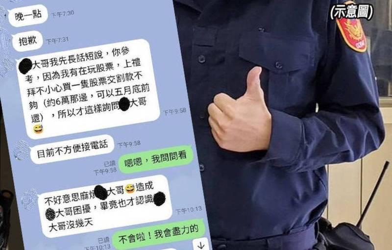 R男自稱已失業、身上只有4萬元,鄧姓警員仍不斷傳訊息求借6萬。(本報合成,非當事警員)