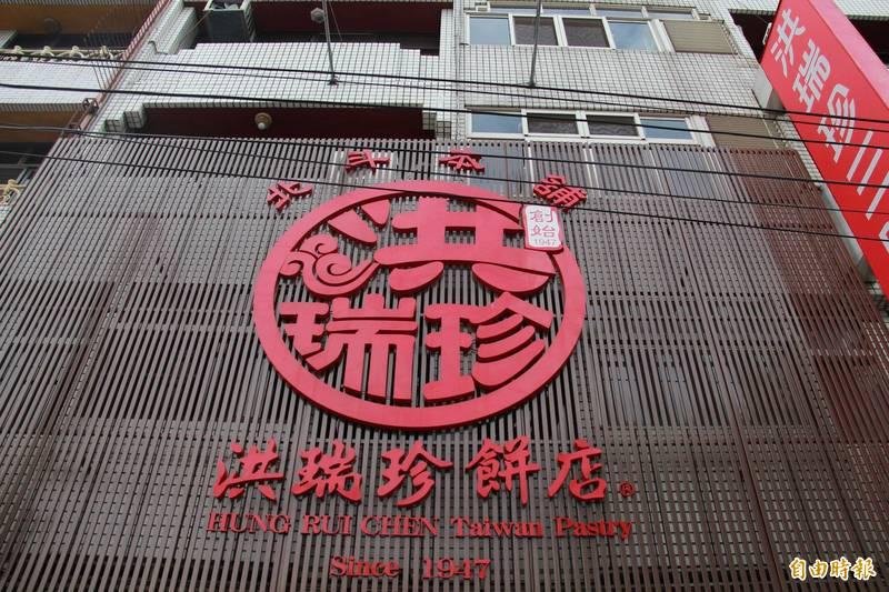 洪瑞珍餅舖北斗店,是洪瑞珍的創始店。(記者陳冠備攝)