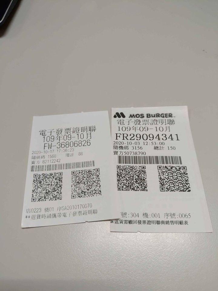 大學生說要買爆的「幸運的錢母」,只是兩張中獎發票,甚至要價88元和50元。(圖擷取自輔大二手物交流平台)