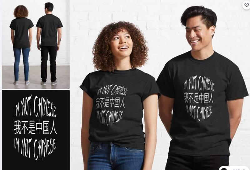 國外網站賣「我不是中國人」衣服 中官媒氣炸:歧視