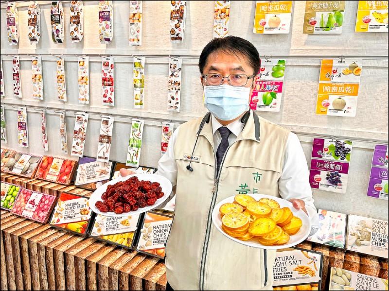 台南市長黃偉哲13日上午到果乾工廠親自挑選要寄給駐美代表蕭美琴的果乾。(台南市政府提供)