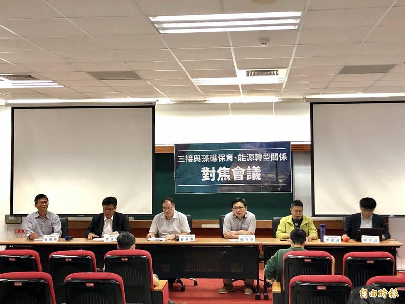 環保團體今日舉行「三接與藻礁保育、能源轉型關係對焦會議」。(記者羅綺攝)