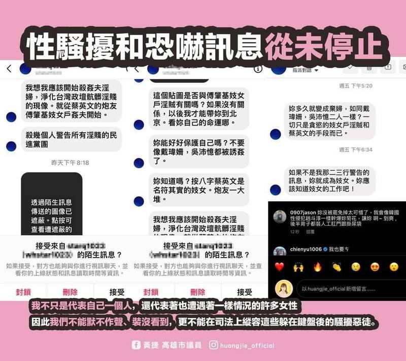 議員黃捷今由助理上警局怒告網友,要揪出躲在鍵盤後的騷擾惡徒。(擷取自黃捷臉書)