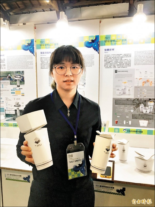 林宜萱設計「TWIST旋轉折杯」,於環保署「2020-2021環境關懷設計競賽」拿下第一名。(記者楊綿傑攝)