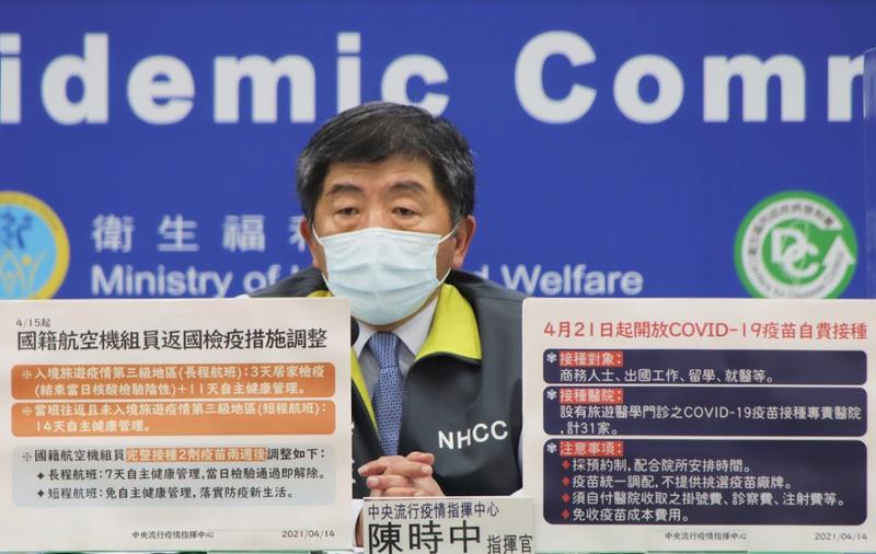 陳時中表示,預期未來單方面向台灣開放的國家會越來越多,也在與外交部討論隨著疫情變化 是否要做些國家警示的調整。(指揮中心提供)