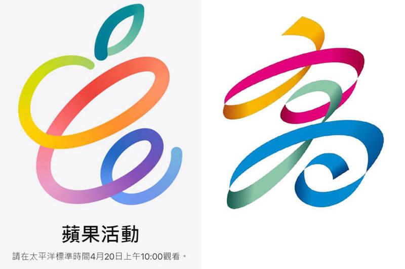 蘋果今年春季發表會的主視覺(左)與高雄市市徽(右)的相似度引起網友熱議。(圖取自蘋果官方網站、高雄市政府網站;本報合成)
