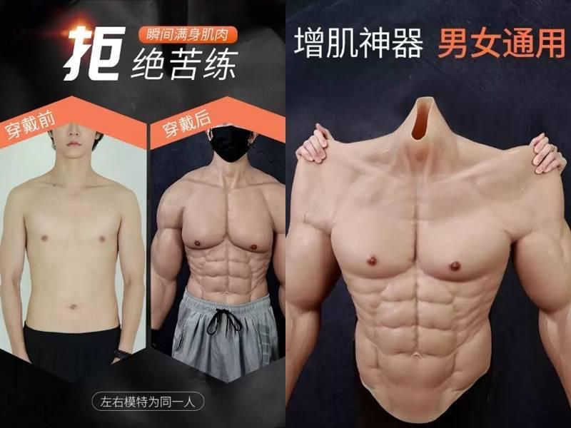 中國有賣家推出了一款主打拒絕苦練的肌肉衣。(圖取自中國網購平台「淘寶」)