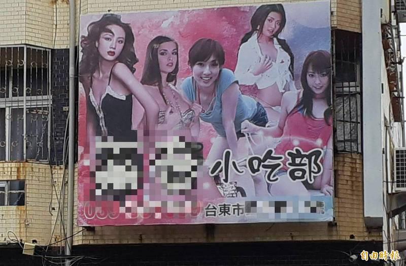 台東市某家小吃部今年元月被警方查獲7女脫衣陪酒,但因位於包廂內,法官認為非屬公共場所,裁定不罰。(記者黃明堂攝)