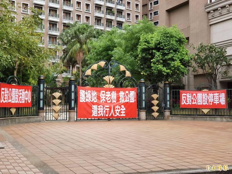 長壽公園對面的社區反對興建停車場。(記者邱書昱攝)