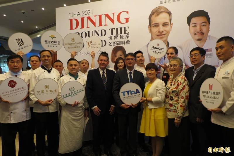 台中市觀光旅館公會舉辦「世界餐桌名廚高峰會」,邀請國際名廚展示廚藝,推廣台中在地食材。(記者蘇金鳳攝)