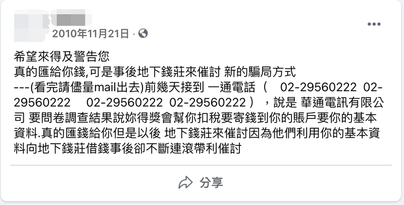 傳言自2010年就出現在社群平台。(圖擷取自《TFC台灣事實查核中心》)