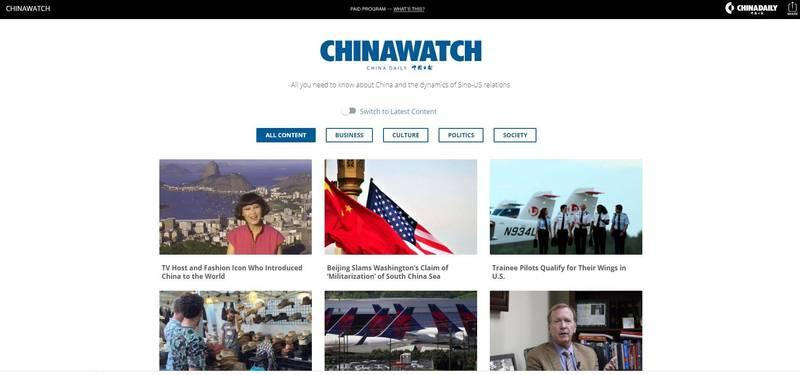 《華爾街日報》網站上的「中國觀察」廣告。(圖擷取自《華爾街日報》)