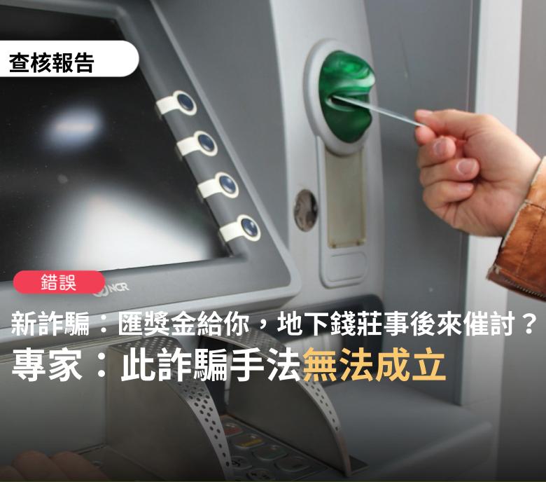近日網傳最新詐騙手法,台灣查證中心結果顯示為「錯誤訊息」。(圖擷取自《TFC台灣事實查核中心》)
