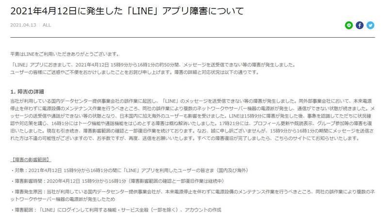 通訊軟體LINE於周一(12日)下午發生系統當機,長達將近一小時,用戶無法傳訊息、打電話。對此,LINE日本總部在隔天(13日)發出公告,指出承包商於進行相關作業時,誤將多處設備的電源關閉,導致LINE大當機。(圖截取自「LINE」官網)