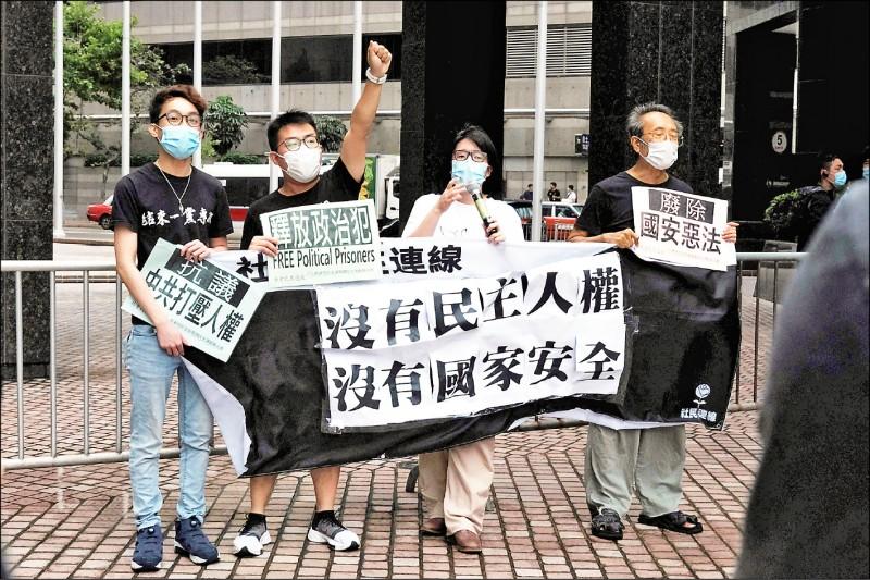 香港政府十五日首辦「全民國家安全教育日」,民主派人士在港府舉辦的開幕典禮場外舉布條強調「沒有民主人權,沒有國家安全」,要求「廢除國安惡法」。(法新社)
