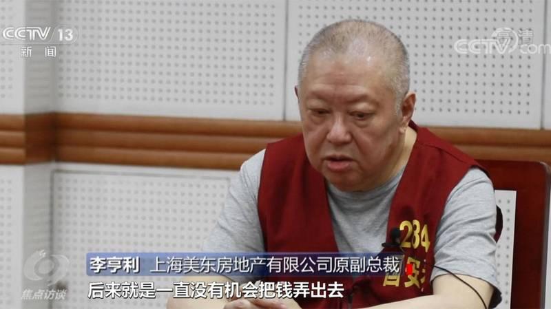 中央電視台14日播放被指為「反中亂港活動幕後金主」的李亨利電視認罪片段。(擷取自央視畫面)