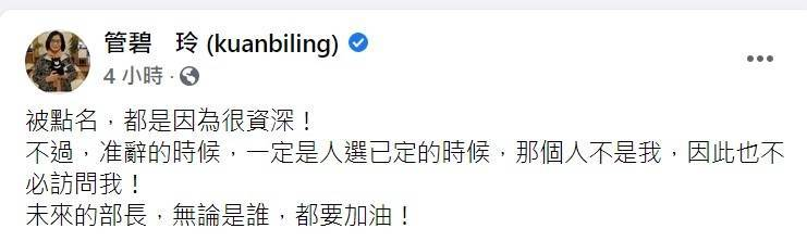 民進黨立委管碧玲今在臉書澄清,強調自己非交通部長人選(翻攝網路)