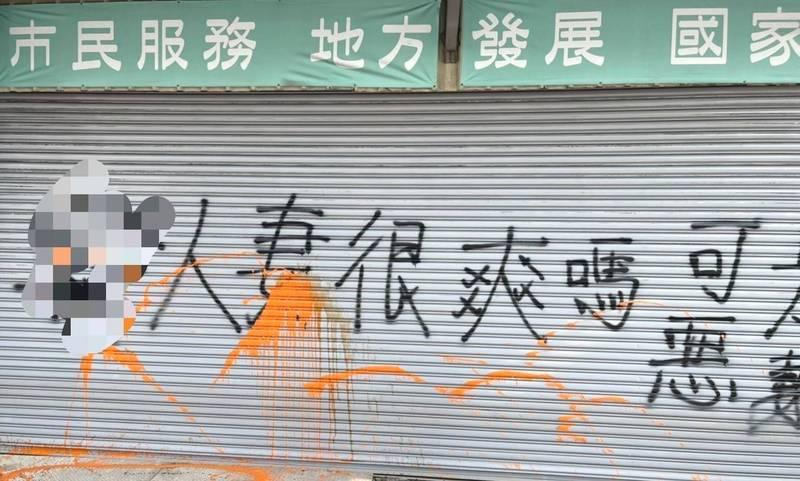 立委王定宇服務處大門被噴漆不雅字眼。(民眾提供)