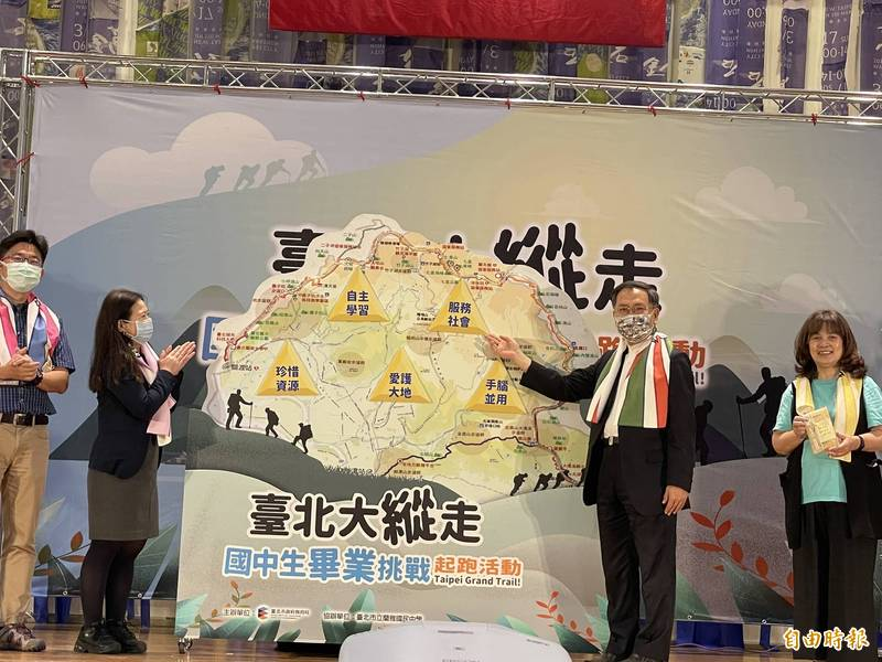 台北市副市長蔡炳坤(右二)出席「台北大縱走,國中生畢業挑戰起跑活動」誓師大會。(記者蔡亞樺攝)