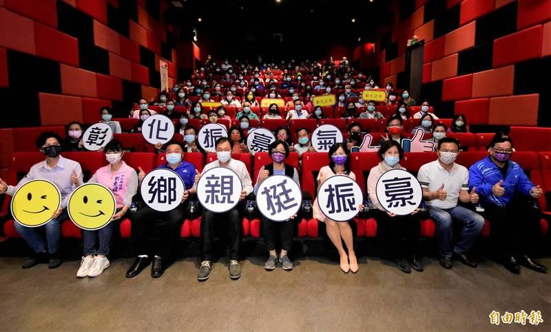 國片《當男人戀愛時》舉行導演家鄉特映會,彰化縣長王惠美(前排左5)與鄉親力挺殷振豪。(記者陳冠備攝)