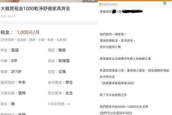 台北租房1000元還附三餐零用錢 網驚:租屋還是租身體?