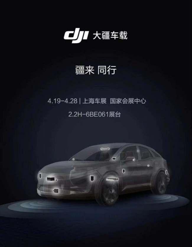 今日「大疆車載」官網上線,更多產品內容需等至上海車展才能一窺全貌。(圖取自微博)