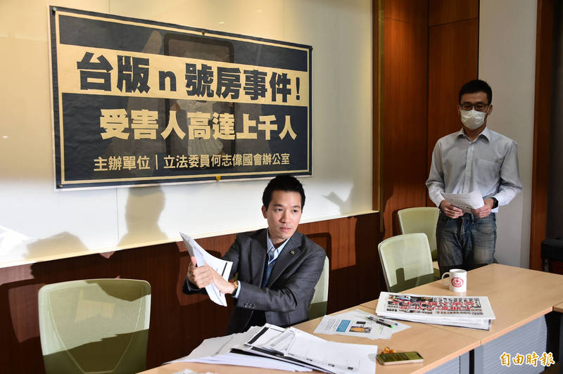 立委何志偉今日舉行「台版n號房事件!受害人高達上千人」記者會。(記者塗建榮攝)