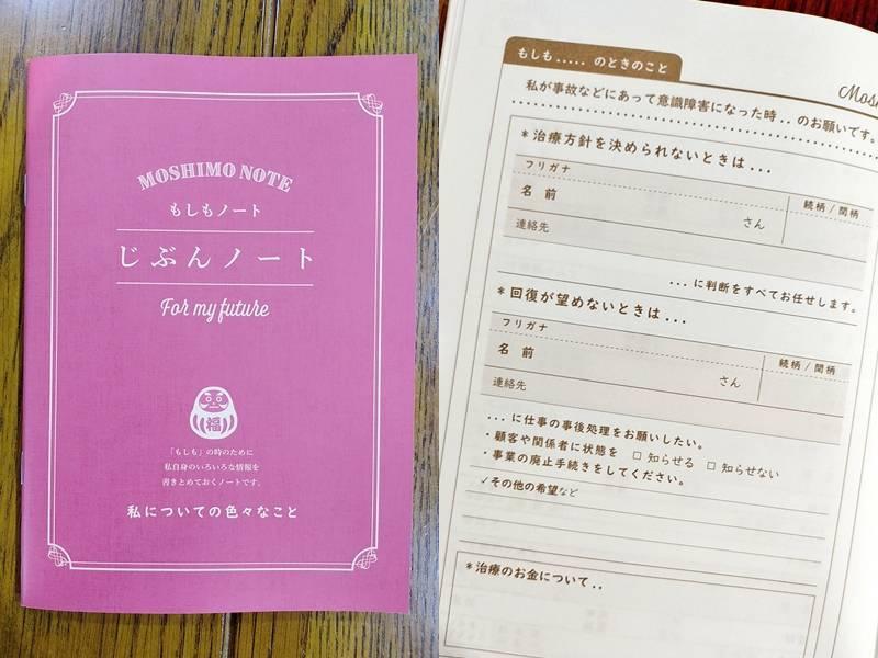 日本大創推出了一款「交代後事筆記本」。(圖取自推特「@nkym_h」)