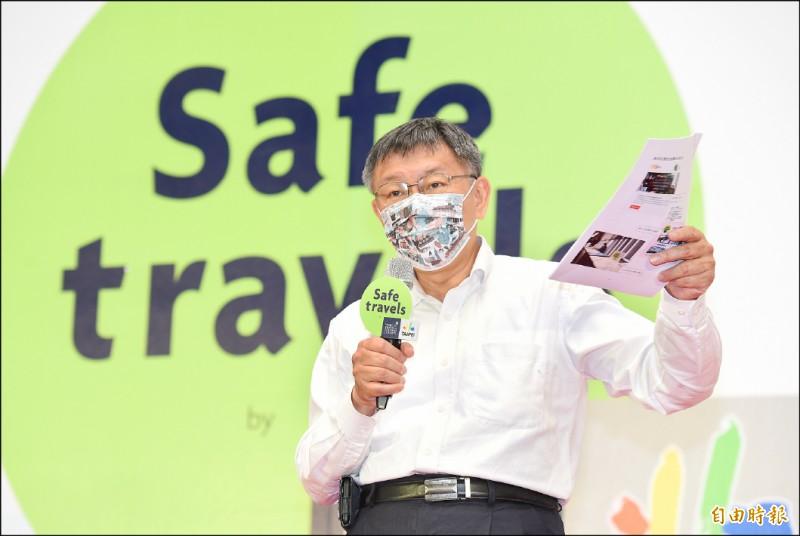 台北市長柯文哲16日出席MICE業者WTTC安全戳記授證典禮,並在會中致詞。(記者廖振輝攝)