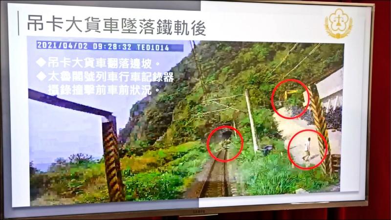 太魯閣號列車行車紀錄器,出事前有拍到一個白色人影正在奔跑,檢方證實就是華文好。(記者王錦義翻攝)