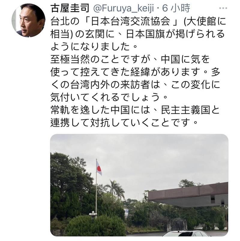 「日華議員懇談會」會長古屋圭司今在推特上貼出日本代表官邸外升旗的照片。(翻攝網路)